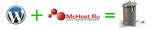 wordpress+mchost
