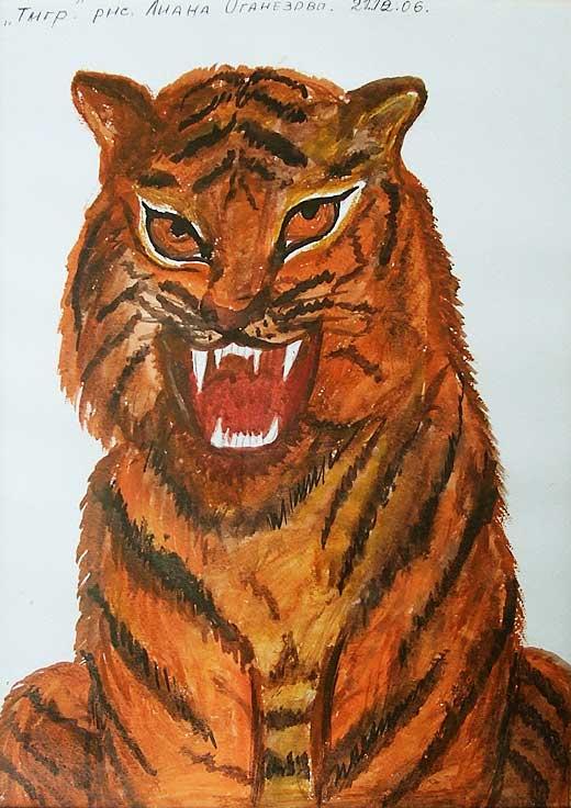 Тигр. Лиана Оганезова