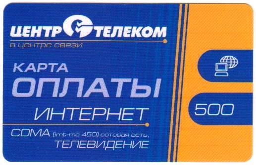 Карта оплаты Центр телеком