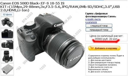 Canon 500D - nix.ru