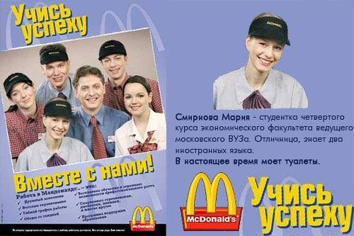 Макдональдс. История успеха