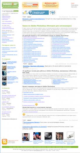 balbesof.net