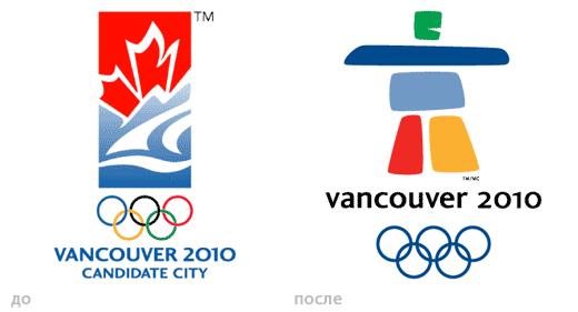 Ванкувер 2010