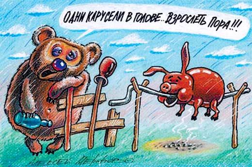 Автор карикатуры Алексей Меринов