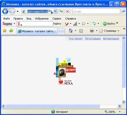 скриншот yaroslavl.region76.ru