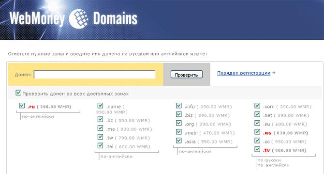 Скриншот domains.webmoney.ru