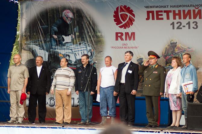 Организаторы мотокросса в Рыбинске