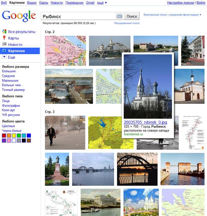 Гугл картинка