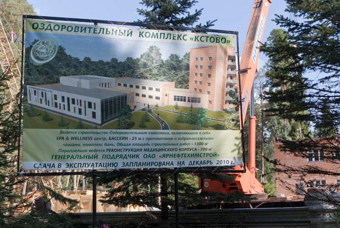 Строительство в Кстово