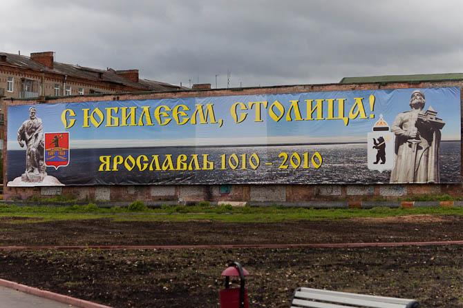 Ярославль уже столица