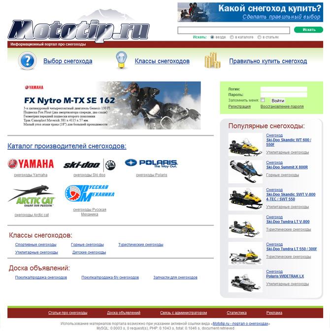 mototip.ru