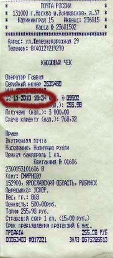 Где находится идентификатор на почтовом чеке