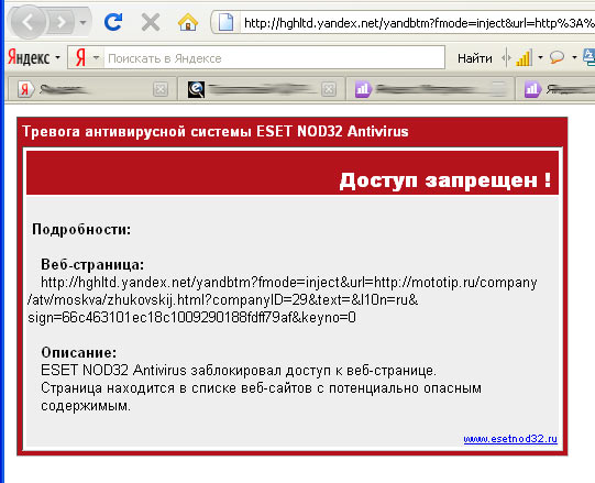 Яндекс заражает кэш страницы